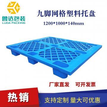 九脚网格塑料托盘1200*1000*140mm