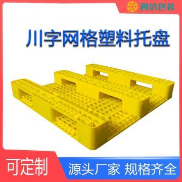 川字网格塑料托盘1200*1200*150mm