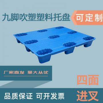 九脚吹塑塑料托盘1300*1100*150mm